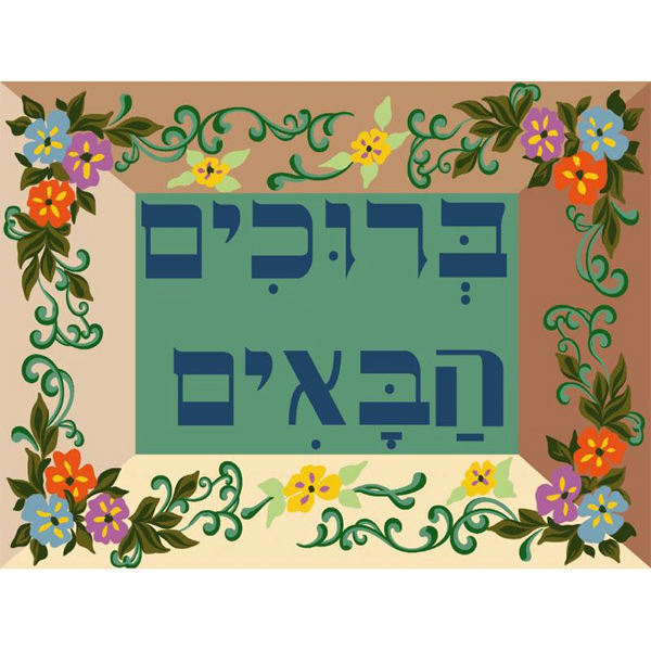 SEG de Paris Needlepoint - Bruchim Habaim (Hebrews Welcome)